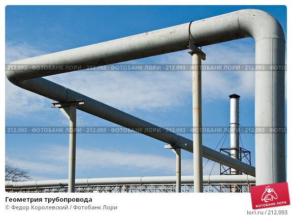 Геометрия трубопровода, фото № 212093, снято 26 февраля 2008 г. (c) Федор Королевский / Фотобанк Лори