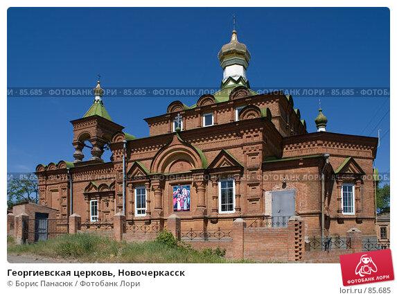 Георгиевская церковь, Новочеркасск, фото № 85685, снято 18 мая 2006 г. (c) Борис Панасюк / Фотобанк Лори