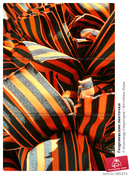 Георгиевские ленточки, фото № 265613, снято 28 апреля 2008 г. (c) Александр Секретарев / Фотобанк Лори
