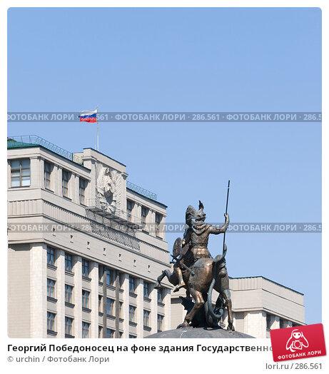 Георгий Победоносец на фоне здания Государственной Думы России, фото № 286561, снято 3 мая 2008 г. (c) urchin / Фотобанк Лори