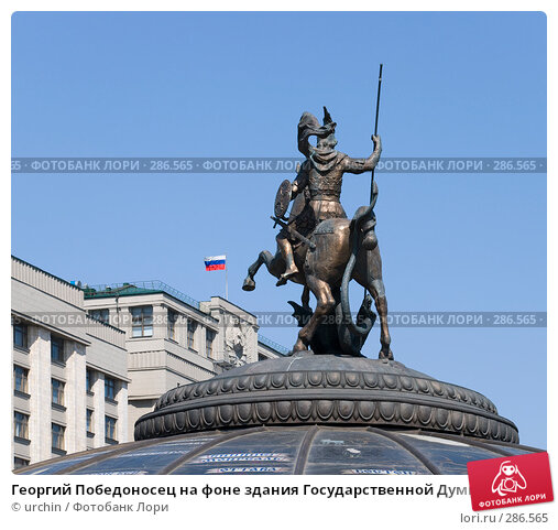 Георгий Победоносец на фоне здания Государственной Думы России, фото № 286565, снято 3 мая 2008 г. (c) urchin / Фотобанк Лори