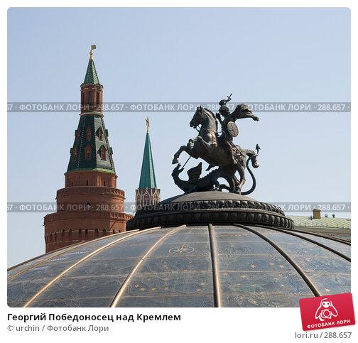 Георгий Победоносец над Кремлем, фото № 288657, снято 3 мая 2008 г. (c) urchin / Фотобанк Лори
