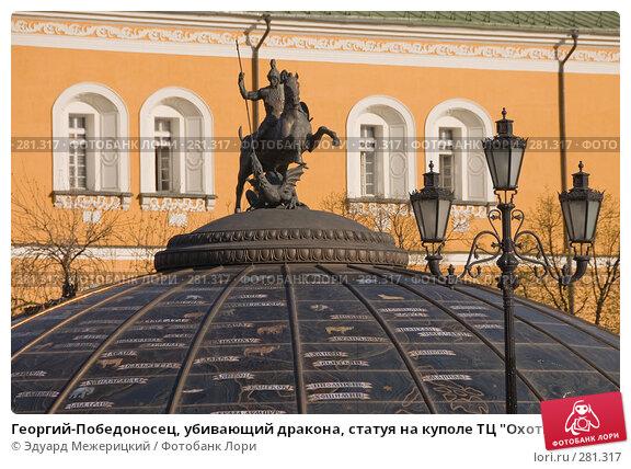 """Георгий-Победоносец, убивающий дракона, статуя на куполе ТЦ """"Охотный ряд"""" на Манежной площади, фото № 281317, снято 27 апреля 2008 г. (c) Эдуард Межерицкий / Фотобанк Лори"""