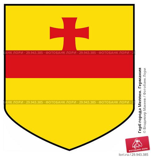 Купить «Герб города Меппен. Германия», иллюстрация № 29943385 (c) Владимир Макеев / Фотобанк Лори