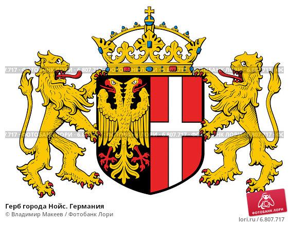 Купить «Герб города Нойс. Германия», иллюстрация № 6807717 (c) Владимир Макеев / Фотобанк Лори