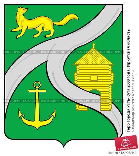 Купить «Герб города Усть-Кута 2009 года. Иркутская область», иллюстрация № 12926449 (c) Владимир Макеев / Фотобанк Лори