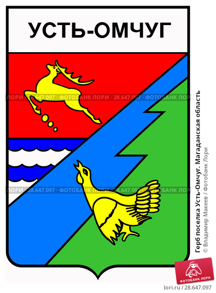 Герб поселка Усть-Омчуг. Магаданская область. Стоковая иллюстрация, иллюстратор Владимир Макеев / Фотобанк Лори