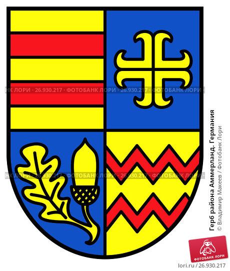 Купить «Герб района Аммерланд. Германия», иллюстрация № 26930217 (c) Владимир Макеев / Фотобанк Лори