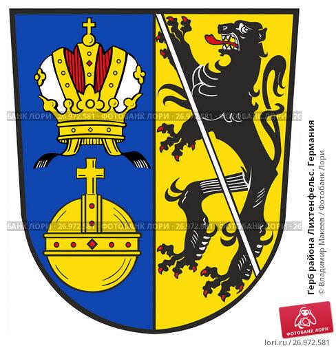 Купить «Герб района Лихтенфельс. Германия», иллюстрация № 26972581 (c) Владимир Макеев / Фотобанк Лори