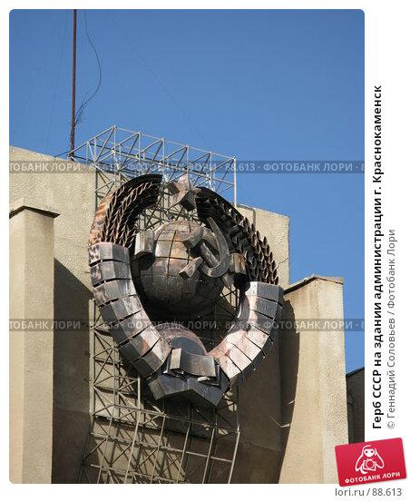 Герб СССР на здании администрации г. Краснокаменск, фото № 88613, снято 24 сентября 2007 г. (c) Геннадий Соловьев / Фотобанк Лори