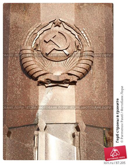 Герб страны в граните, фото № 87205, снято 8 сентября 2007 г. (c) Parmenov Pavel / Фотобанк Лори
