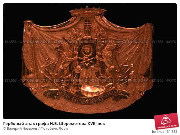 Гербовый знак графа Н.Б. Шереметева XVIII век, фото № 131553, снято 11 ноября 2007 г. (c) Валерий Назаров / Фотобанк Лори