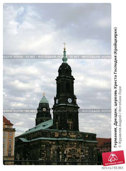 Германия, Дрезден, церковь Креста Господня (Кройцкирхе), эксклюзивное фото № 55961, снято 20 июня 2007 г. (c) Журавлев Андрей / Фотобанк Лори