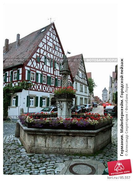 Германия. Майнбернхейм. Городской пейзаж, фото № 85557, снято 12 июля 2007 г. (c) Александр Секретарев / Фотобанк Лори