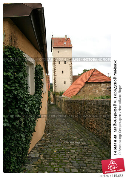 Купить «Германия. Майнбернхейм. Городской пейзаж», фото № 115653, снято 13 июля 2007 г. (c) Александр Секретарев / Фотобанк Лори