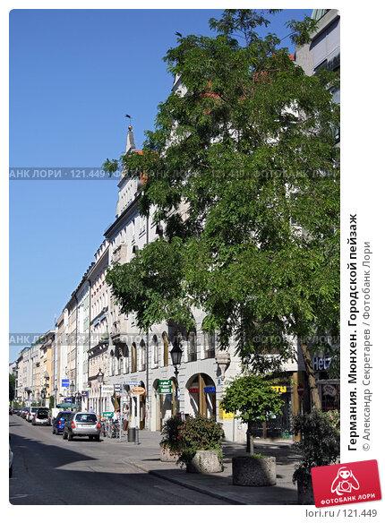 Купить «Германия. Мюнхен. Городской пейзаж», фото № 121449, снято 15 июля 2007 г. (c) Александр Секретарев / Фотобанк Лори