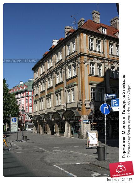 Германия. Мюнхен. Городской пейзаж, фото № 121457, снято 15 июля 2007 г. (c) Александр Секретарев / Фотобанк Лори