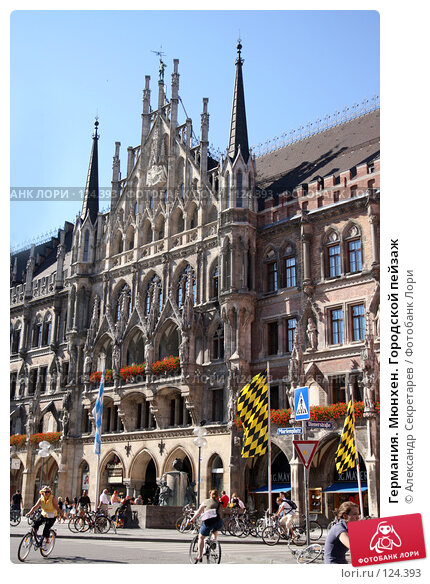 Германия. Мюнхен. Городской пейзаж, фото № 124393, снято 15 июля 2007 г. (c) Александр Секретарев / Фотобанк Лори