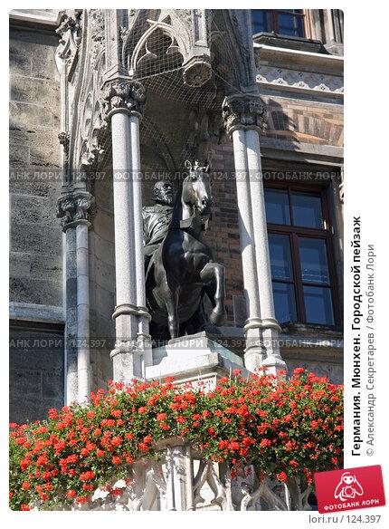Германия. Мюнхен. Городской пейзаж, фото № 124397, снято 15 июля 2007 г. (c) Александр Секретарев / Фотобанк Лори