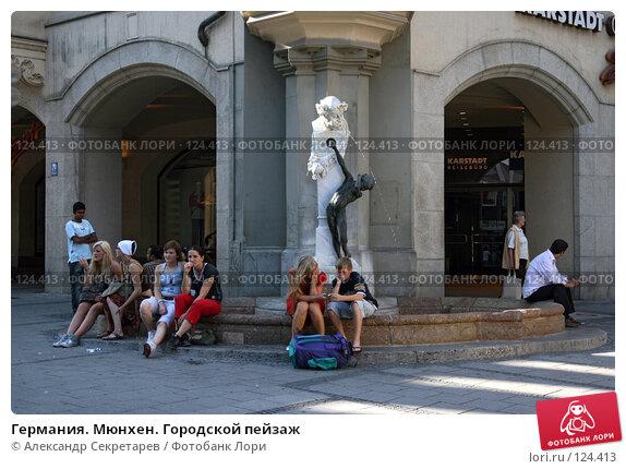 Германия. Мюнхен. Городской пейзаж, фото № 124413, снято 15 июля 2007 г. (c) Александр Секретарев / Фотобанк Лори