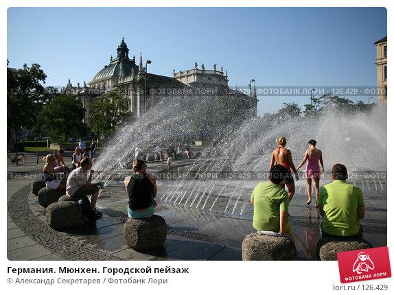 Германия. Мюнхен. Городской пейзаж, фото № 126429, снято 15 июля 2007 г. (c) Александр Секретарев / Фотобанк Лори