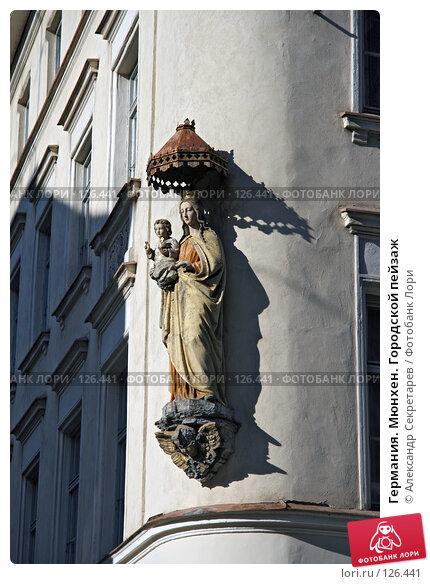 Германия. Мюнхен. Городской пейзаж, фото № 126441, снято 15 июля 2007 г. (c) Александр Секретарев / Фотобанк Лори