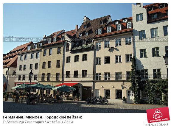 Германия. Мюнхен. Городской пейзаж, фото № 126445, снято 15 июля 2007 г. (c) Александр Секретарев / Фотобанк Лори