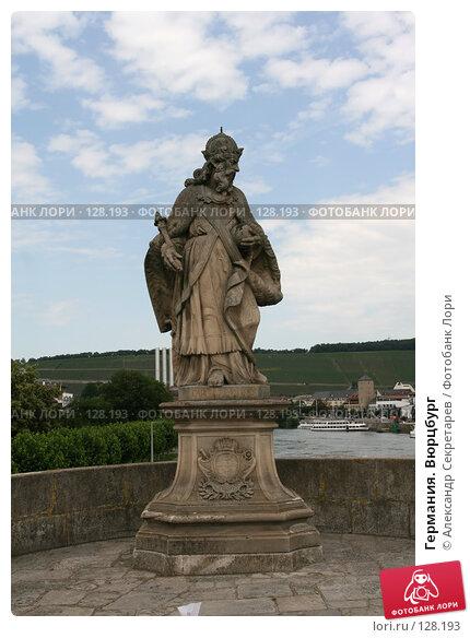 Купить «Германия. Вюрцбург», фото № 128193, снято 17 июля 2007 г. (c) Александр Секретарев / Фотобанк Лори