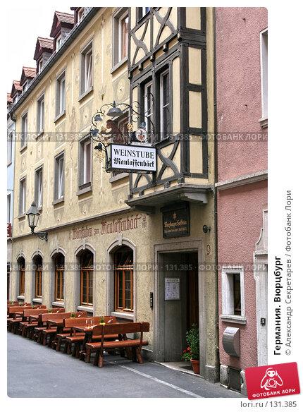 Купить «Германия. Вюрцбург», фото № 131385, снято 17 июля 2007 г. (c) Александр Секретарев / Фотобанк Лори