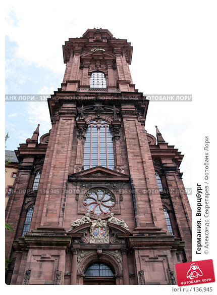 Германия. Вюрцбург, фото № 136945, снято 17 июля 2007 г. (c) Александр Секретарев / Фотобанк Лори