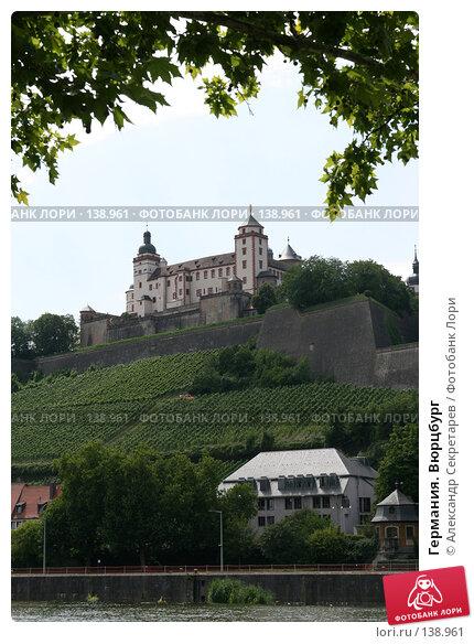Германия. Вюрцбург, фото № 138961, снято 17 июля 2007 г. (c) Александр Секретарев / Фотобанк Лори