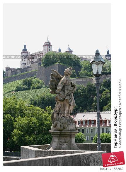 Купить «Германия. Вюрцбург», фото № 138969, снято 17 июля 2007 г. (c) Александр Секретарев / Фотобанк Лори