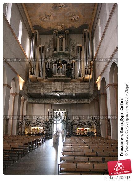 Германия. Вюрцбург  Собор, фото № 132413, снято 17 июля 2007 г. (c) Александр Секретарев / Фотобанк Лори