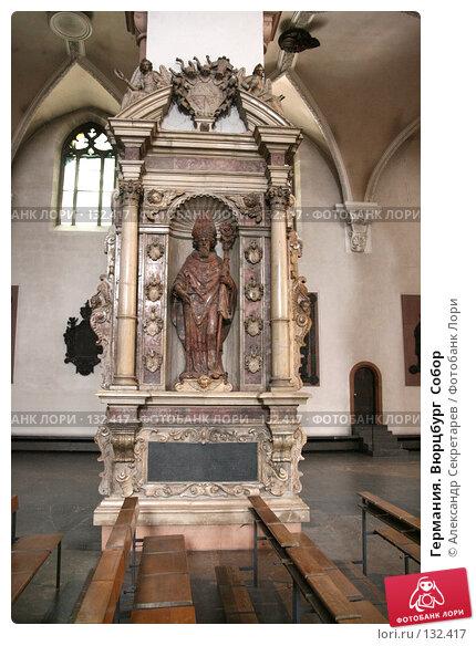 Купить «Германия. Вюрцбург  Собор», фото № 132417, снято 17 июля 2007 г. (c) Александр Секретарев / Фотобанк Лори