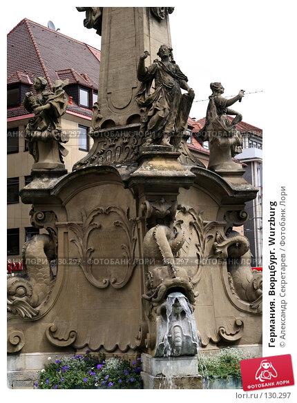 Германия. Вюрцбург. Wurzburg, фото № 130297, снято 17 июля 2007 г. (c) Александр Секретарев / Фотобанк Лори