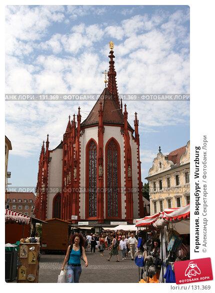 Купить «Германия. Вюрцбург. Wurzburg», фото № 131369, снято 17 июля 2007 г. (c) Александр Секретарев / Фотобанк Лори