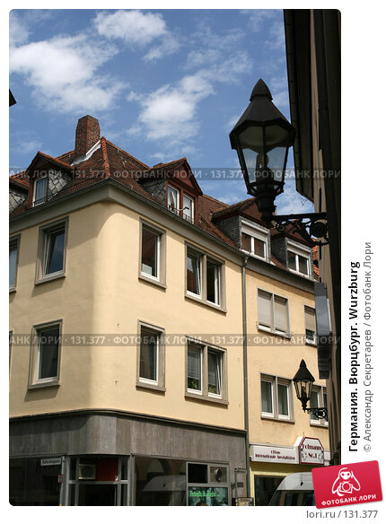 Германия. Вюрцбург. Wurzburg, фото № 131377, снято 17 июля 2007 г. (c) Александр Секретарев / Фотобанк Лори