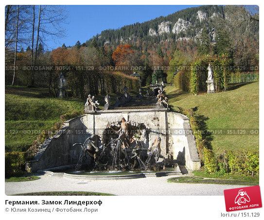 Германия. Замок Линдерхоф, фото № 151129, снято 15 октября 2007 г. (c) Юлия Козинец / Фотобанк Лори