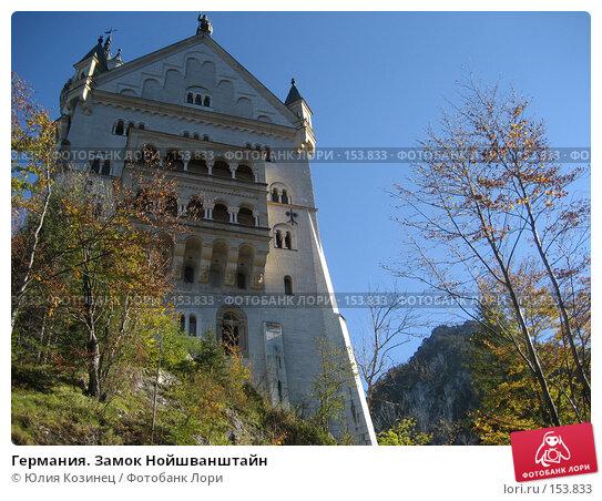 Германия. Замок Нойшванштайн, фото № 153833, снято 15 октября 2007 г. (c) Юлия Козинец / Фотобанк Лори