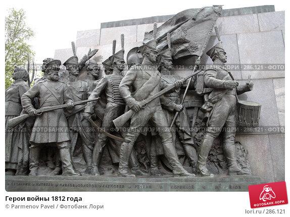 Герои войны 1812 года, фото № 286121, снято 10 мая 2008 г. (c) Parmenov Pavel / Фотобанк Лори