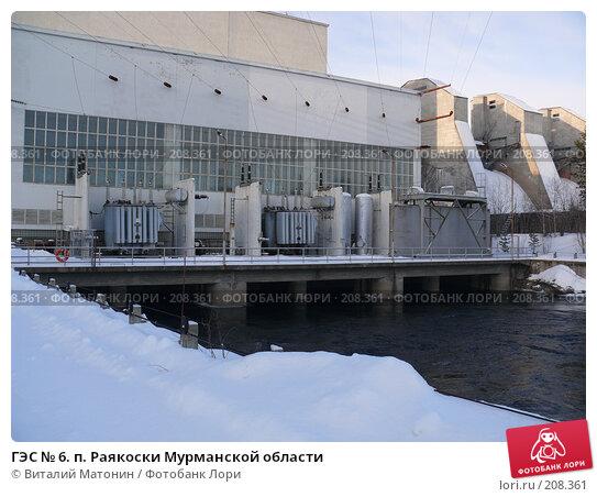 ГЭС № 6. п. Раякоски Мурманской области, фото № 208361, снято 18 февраля 2008 г. (c) Виталий Матонин / Фотобанк Лори
