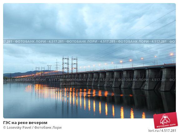 Купить «ГЭС на реке вечером», фото № 4517281, снято 29 сентября 2011 г. (c) Losevsky Pavel / Фотобанк Лори