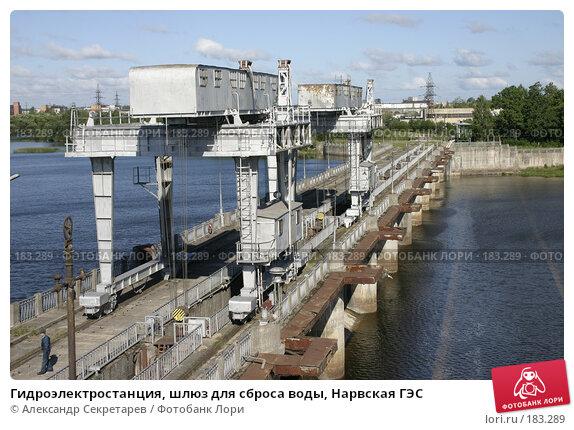 Гидроэлектростанция, шлюз для сброса воды, Нарвская ГЭС, фото № 183289, снято 30 июня 2006 г. (c) Александр Секретарев / Фотобанк Лори