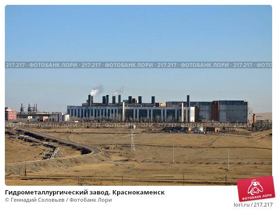 Гидрометаллургический завод. Краснокаменск, фото № 217217, снято 7 марта 2008 г. (c) Геннадий Соловьев / Фотобанк Лори