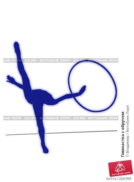 Гимнастка с обручем, фото № 224993, снято 5 мая 2007 г. (c) Владимир / Фотобанк Лори