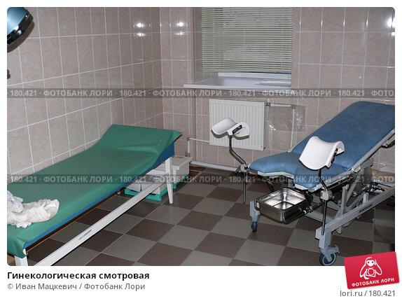 Гинекологическая смотровая, эксклюзивное фото № 180421, снято 19 января 2008 г. (c) Иван Мацкевич / Фотобанк Лори