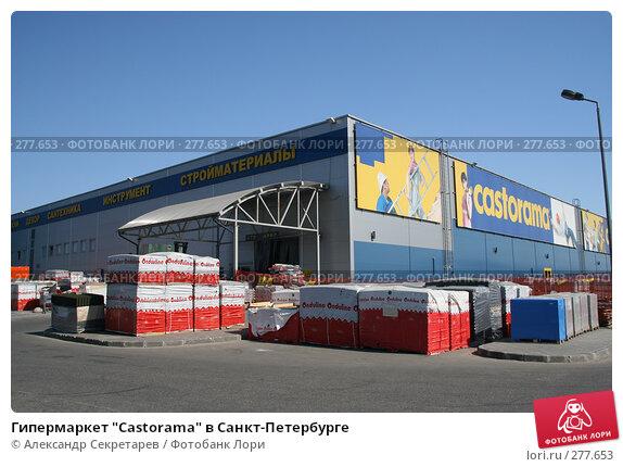 """Гипермаркет """"Castorama"""" в Санкт-Петербурге, фото № 277653, снято 3 мая 2008 г. (c) Александр Секретарев / Фотобанк Лори"""