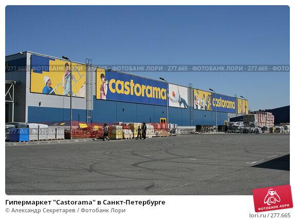 """Гипермаркет """"Castorama"""" в Санкт-Петербурге, фото № 277665, снято 3 мая 2008 г. (c) Александр Секретарев / Фотобанк Лори"""