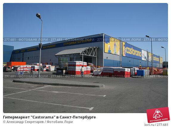 """Гипермаркет """"Castorama"""" в Санкт-Петербурге, фото № 277681, снято 3 мая 2008 г. (c) Александр Секретарев / Фотобанк Лори"""