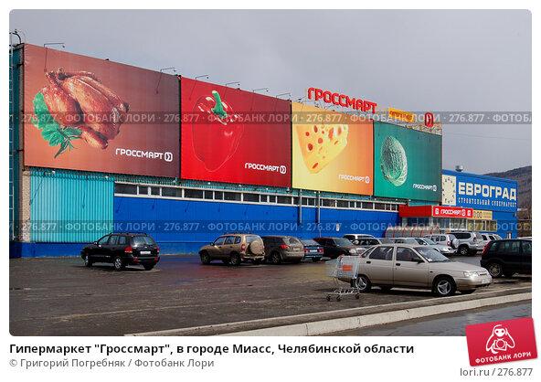 """Гипермаркет """"Гроссмарт"""", в городе Миасс, Челябинской области, фото № 276877, снято 27 апреля 2008 г. (c) Григорий Погребняк / Фотобанк Лори"""